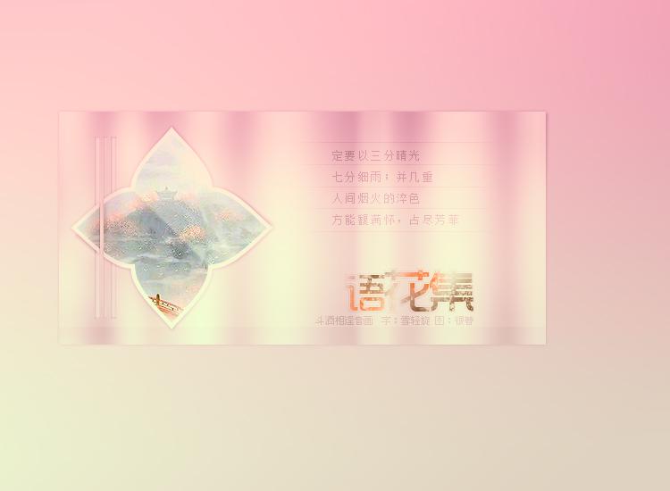 语花集 文/雪轻旋