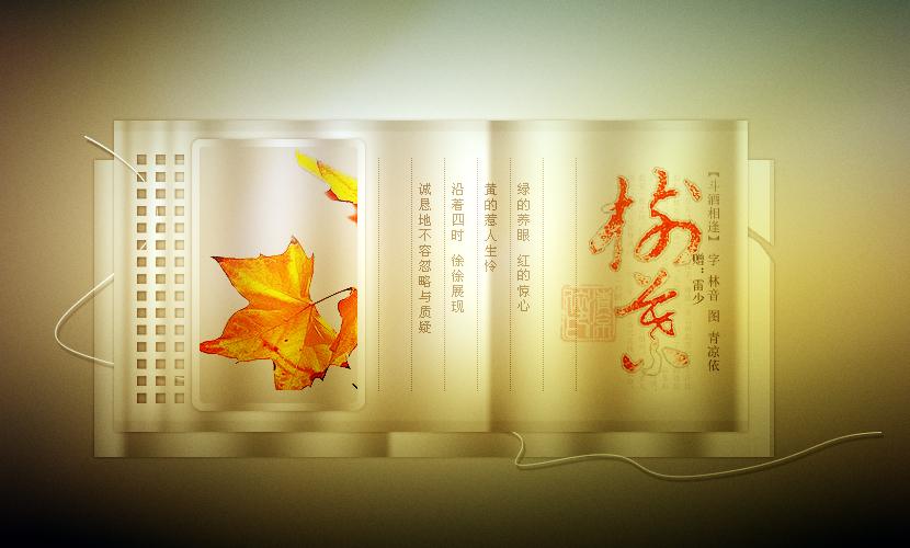 【凉依学图】树叶 赠:雷少(文/林音)