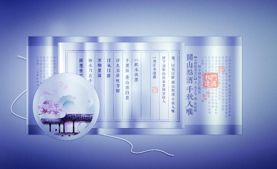 【祝小酒窝2021快乐】關山點酒 ,千秋入喉 (文/木子兮)