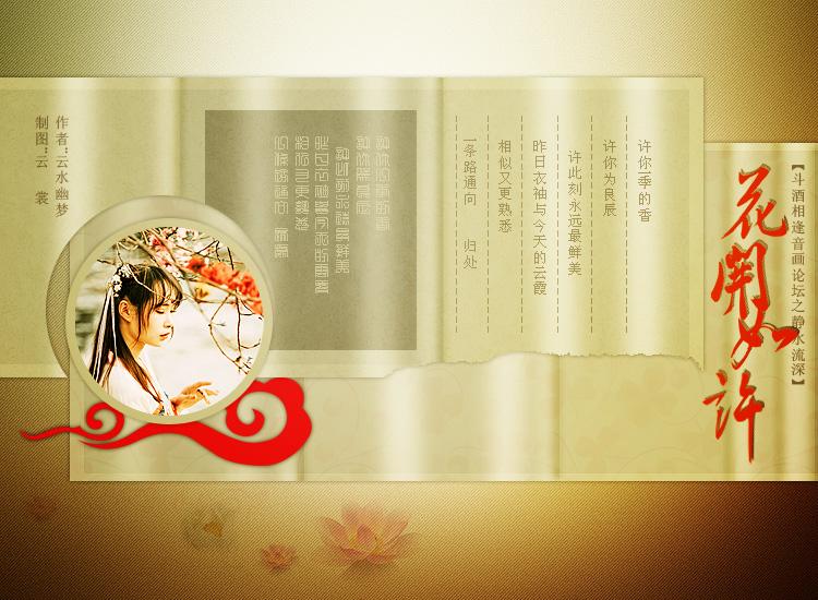 【花开如许】作者:云水幽梦