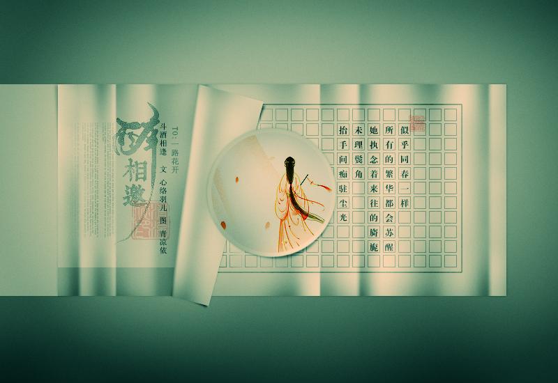 【祝小酒窝2021快乐】醉香邀 (修改后)To-- 一路花开宝贝(文/心络羽儿)