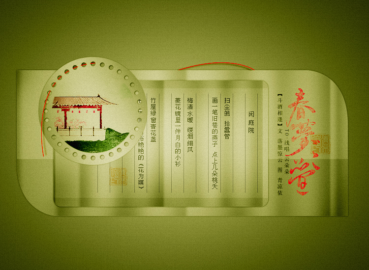 第四十八周【TO-浅唱 云朵朵】春梦三叠 (文:落墨惊云)