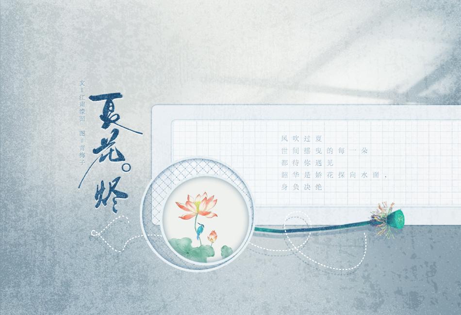 【青梅子学图】夏花·烬 文/江南濛面