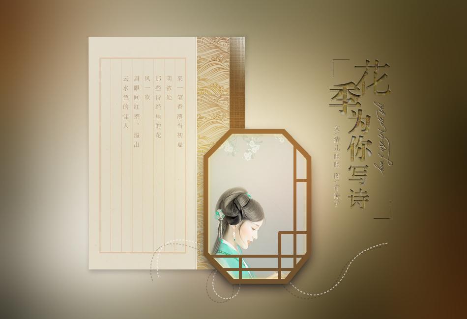 【青梅子学图】第五十八周   花季为你写诗 文/清儿幽幽