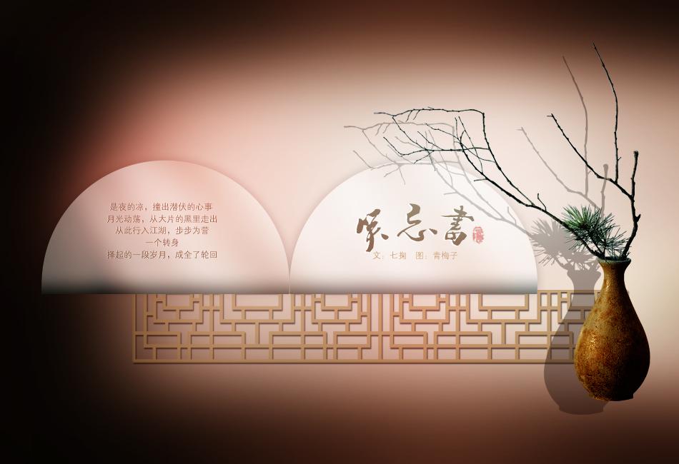 【青梅子学图】第六十周   笑忘书 文/七掬