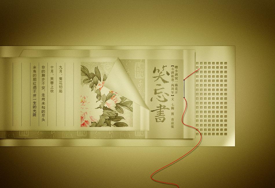 【小酒窝两周年快乐】【第六十周】笑忘书 文/七掬 赠/一路花开