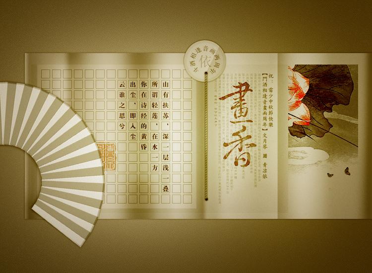 【小酒窝两周年快乐】画香 文/月琴01 祝/雷师师中秋节快乐
