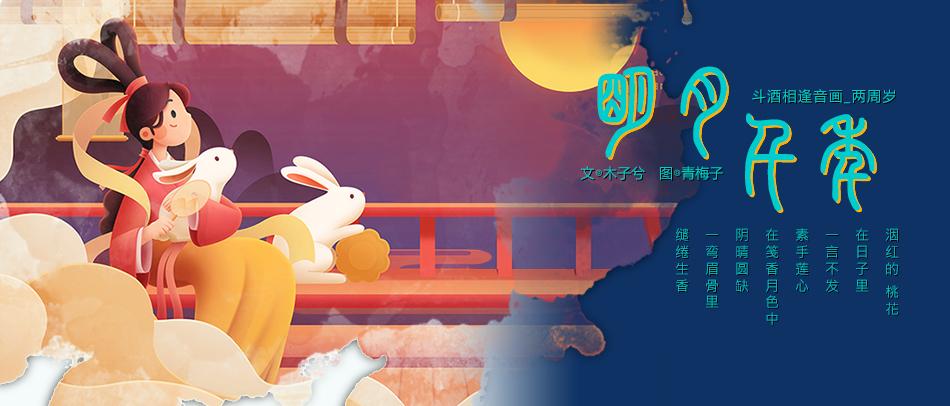 【小酒窝两周年快乐】【青梅子学图】明月,千年 文/木子兮